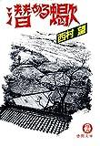 潜める蠍 (徳間文庫)