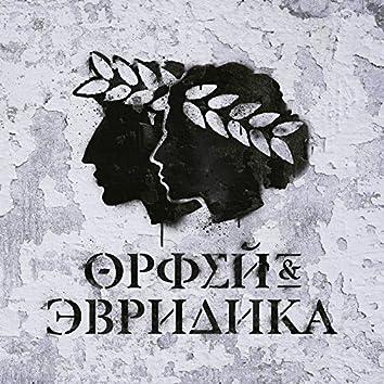 Vriad li bogi soblagovoliat nam (Orpheus and Eurydice)