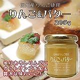信州産りんご使用りんご&バター
