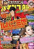 パチンコ必勝本CLIMAX (クライマックス) 2012年 05月号 [雑誌]