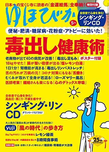ゆほびか2021年5月号 [雑誌]
