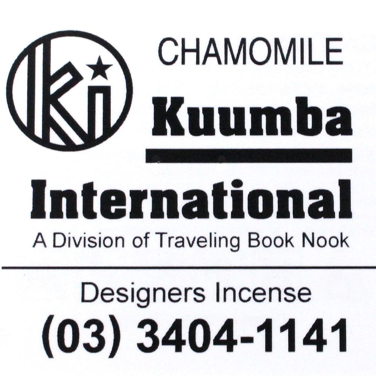 遊び場地図配列(クンバ) KUUMBA『incense』(CHAMOMILE) (Regular size)