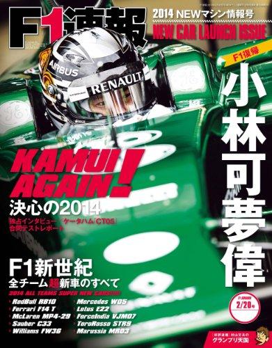 F1 (エフワン) 速報 2014 NEWマシン情報号 雑誌 (F1速報)