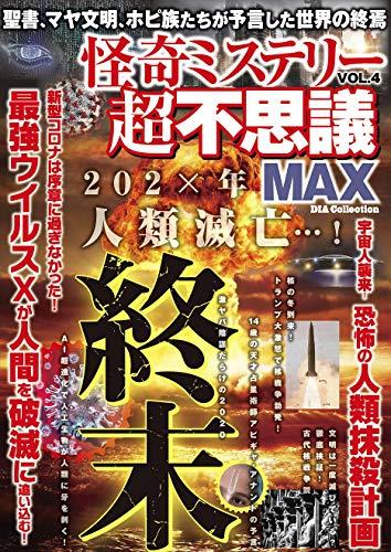 怪奇ミステリー超不思議MAX Vol.4
