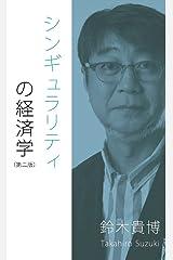シンギュラリティの経済学 第二版 (百年出版) Kindle版