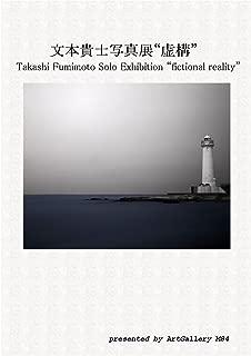 Fumimoto Takashi Syashinten Kyoko (Japanese Edition)