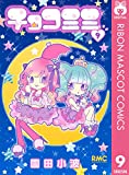 チョコミミ 9 (りぼんマスコットコミックスDIGITAL)