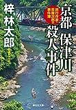 京都 保津川殺人事件 茶屋次郎シリーズ (祥伝社文庫)