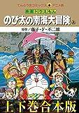 【合本版】映画ドラえもん のび太の南海大冒険 (てんとう虫コミックス)