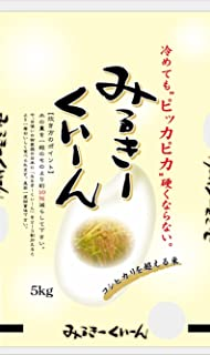 【精米】 冷めても美味しい 茨城県産ミルキークイーン10kg 平成30年産