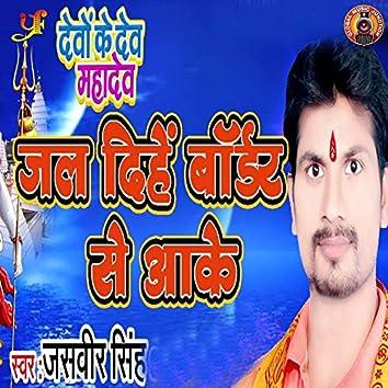 Jal Dinhe Border Se Aake - Single