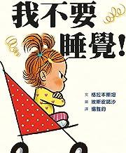 No More Naps! (Chinese Edition)