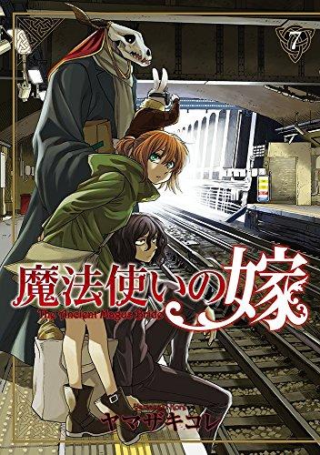 魔法使いの嫁 7 (BLADEコミックス)