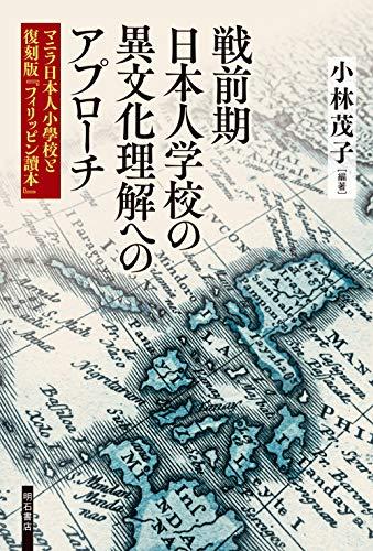 戦前期日本人学校の異文化理解へのアプローチ――マニラ日本人小學校と復刻版『フィリッピン讀本』の詳細を見る