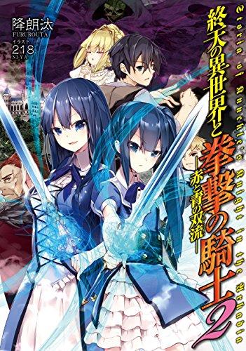 終天の異世界と拳撃の騎士2 赤と青の双流