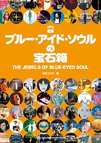 ブルー・アイド・ソウルの宝石箱