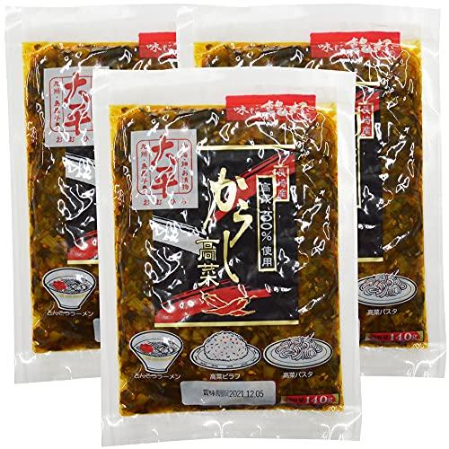 長崎県産100% 九州長崎老舗の味 からし高菜140g 3袋セット