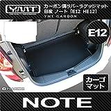 YMT 日産ノート E12 HE12 ラゲッジマット カーボン調ラバー E12-CB-LUG