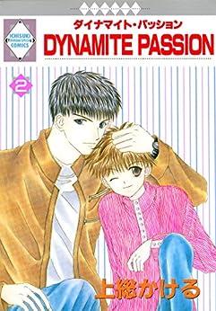 [上総 かける]のDYNAMITE PASSION (2)<完結> (冬水社・いち*ラキコミックス)