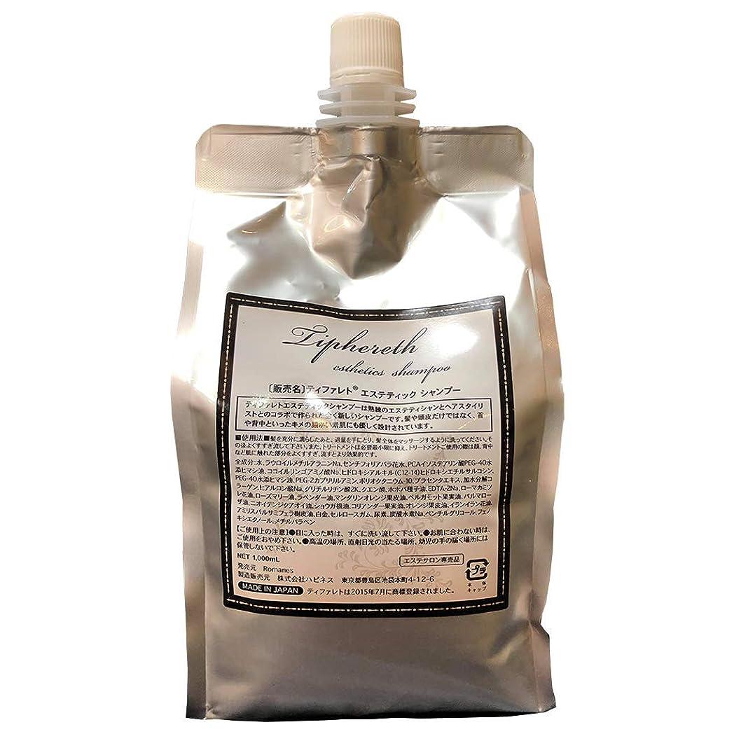 麦芽援助する自分のティファレト シャンプー 美容室専売品 詰め替え用 1000ml 1L
