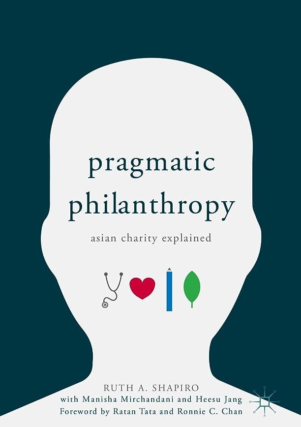 ノート精算落ち着いてPragmatic Philanthropy: Asian Charity Explained (English Edition)