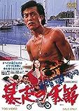 暴走の季節[DVD]