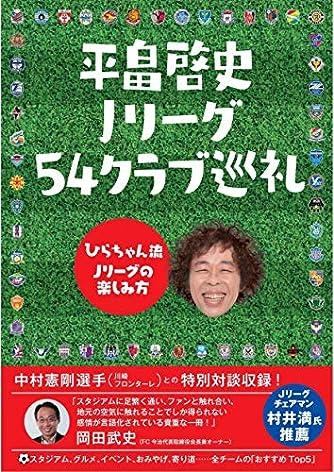 平畠啓史 Jリーグ54クラブ巡礼 - ひらちゃん流Jリーグの楽しみ方 - (ヨシモトブックス)
