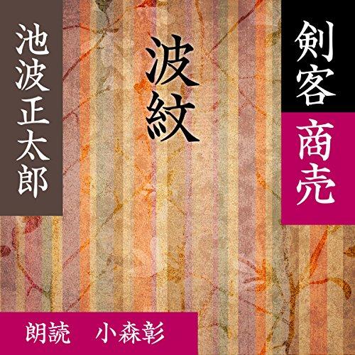 『波紋 (剣客商売より)』のカバーアート