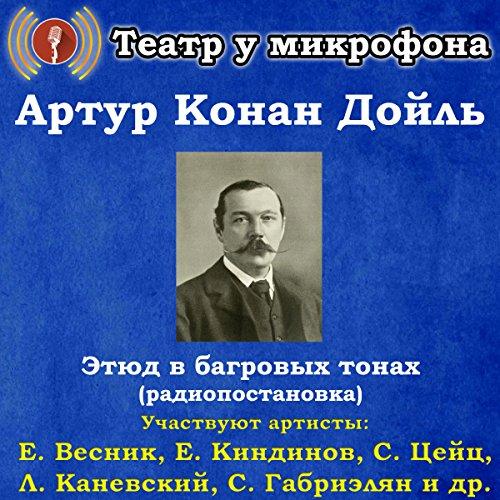 Etyud v bagrovyh tonah audiobook cover art
