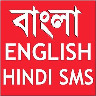 bangla english sms