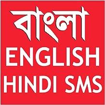 BANGLA SMS & JOKES-বাংলা-HINDI-ENGLISH LOVE SMS