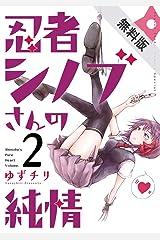 忍者シノブさんの純情(2)【期間限定 無料お試し版】 (ゲッサン少年サンデーコミックス) Kindle版