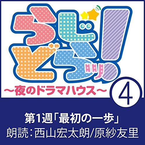 『らじどらッ!~夜のドラマハウス~ #1』のカバーアート