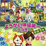 ようかい体操第一 ~つづき~(CD+DVD)
