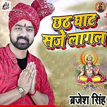 Chhath Ghat Saje Lagal - Single