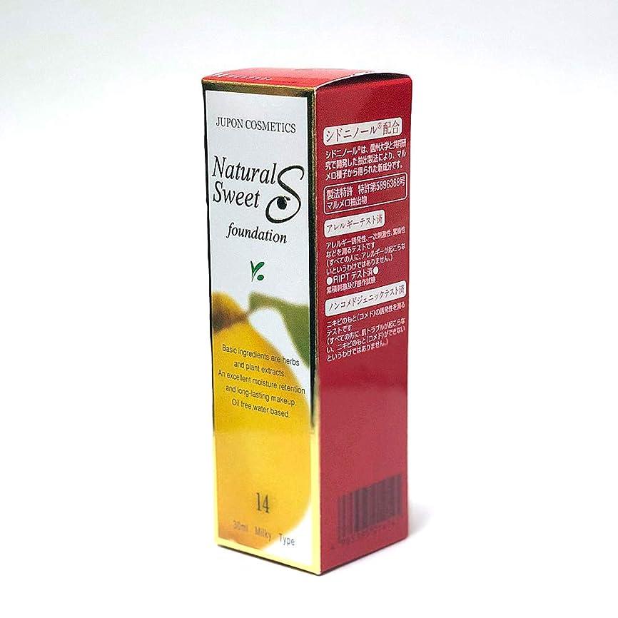 アナロジー似ている魅力的であることへのアピール皮膚が呼吸する 美容液ベースの水溶性ファンデ?ナチュラルスィート ファンデーションS 14(ライトブラウン)