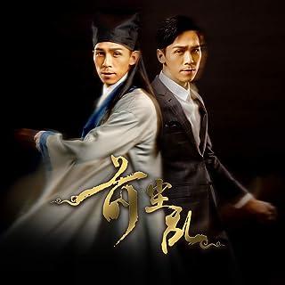 Qian Chen Luan (Wu Tai Ju << Wo De Qian Shi Qing Ren >> Zhu Ti Qu)