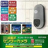 電池式だからどこでも設置できる人感センサーカメラ。 REVEX リーベックス SDカード録画式センサーカメラ SD1000