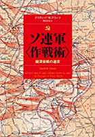 ソ連軍〈作戦術〉