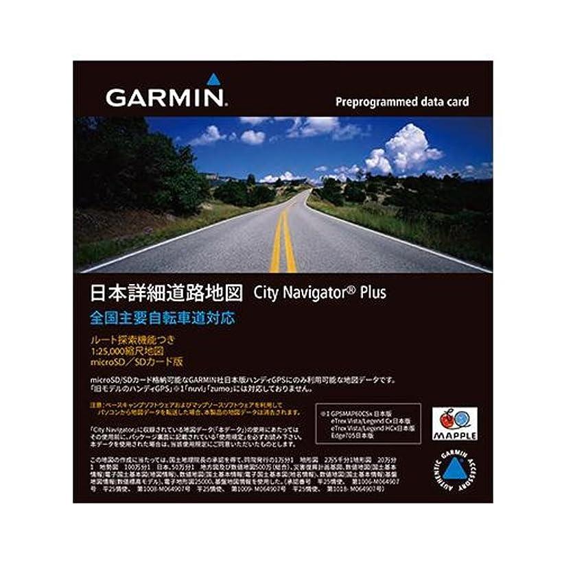 サンプル無臭金額GARMIN(ガーミン) 地図 日本詳細道路地図 CityNavigator Plus microSD版 【日本正規品】 1088210