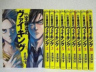 王様達のヴァイキング コミック 1-10巻セット (ビッグコミックス)