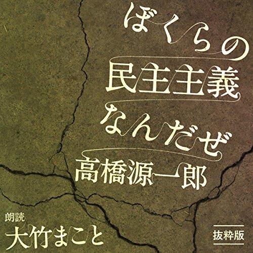 ぼくらの民主主義なんだぜ (抜粋版) | 高橋 源一郎