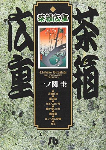 茶箱広重 (小学館文庫)