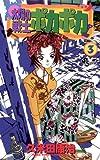太陽の戦士ポカポカ(3) (少年サンデーコミックス)