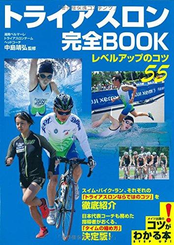 トライアスロン完全BOOK~レベルアップのコツ55~ (コツがわかる本!)