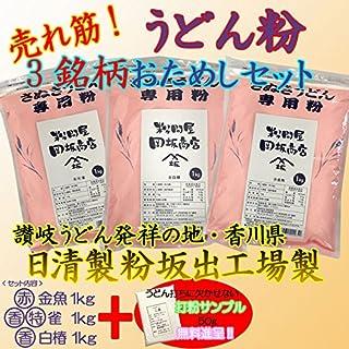 日清製粉 小麦粉 中力粉 売れ筋 3銘柄 うどん粉 おためしセット(白椿 特雀 金魚 各1kg)入門用 レシピ付き