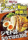 ラーメンWalker神奈川2018 ラーメンWalker2018 (ウォーカームック) - ラーメンWalker編集部