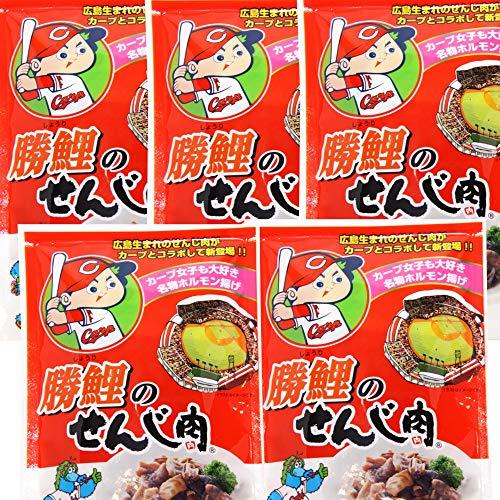 広島名産 カープ 勝鯉のせんじ肉 5袋セット(65g×5) ホルモン珍味 せんじがら 広島東洋カープ ポストお届け便
