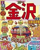 るるぶ金沢 能登 加賀温泉郷'22 (るるぶ情報版(国内))