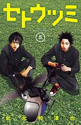 セトウツミ 5 (少年チャンピオン・コミックス) - 此元和津也